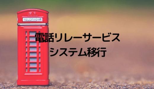 電話リレーサービスの新システムが使いやすかった!【新規利用者募集】