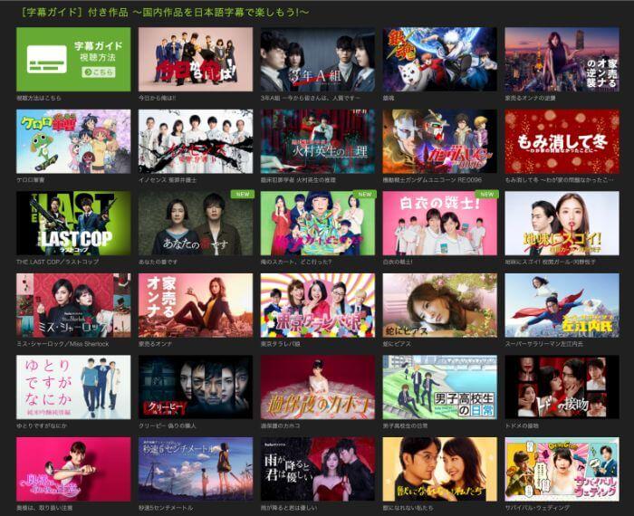 Huluのバリアフリー日本語字幕対応作品一覧ページの画像