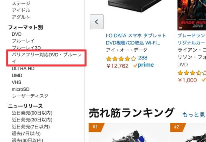 Amazonでバリアフリー日本語字幕対応DVD・Blue-rayを探す方法