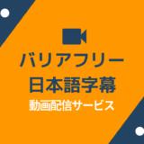 バリアフリー日本語字幕対応動画配信サービスアイキャッチ画像