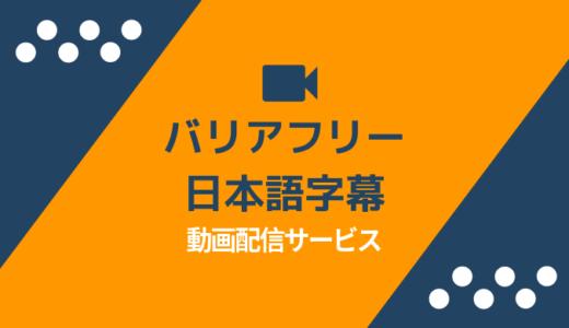 バリアフリー日本語字幕で国内アニメ・ドラマと邦画を見れる動画配信サービスまとめ