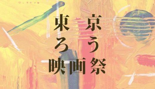 東京国際ろう映画祭に行ってきました! 5つの映画の感想とアクセシビリティなトークショー