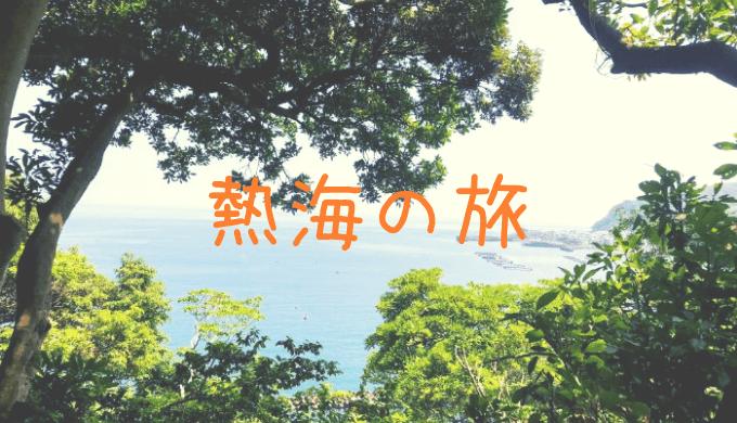 熱海の旅アイキャッチ画像