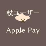 杖ユーザーにApple Payをおすすめしたい3つの理由記事のアイキャッチ画像