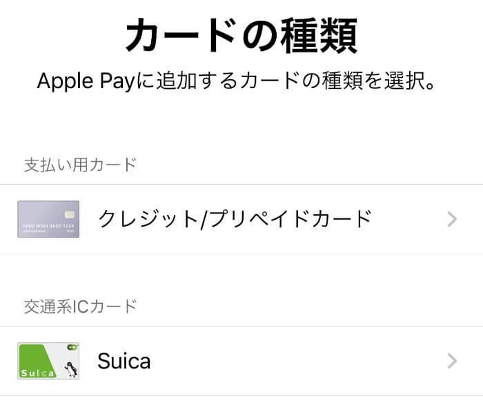 Apple Payに追加するのはクレジットカードかSuicaか選択する
