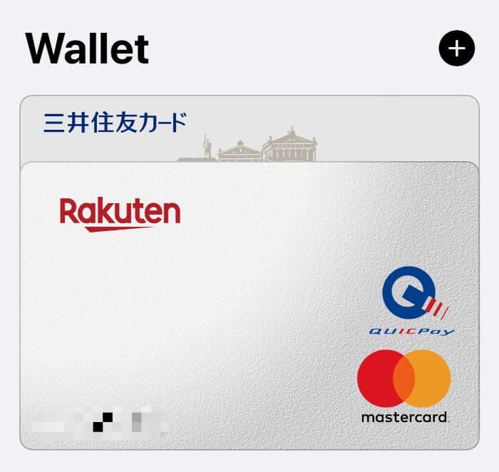 Apple Pay登録完了画面