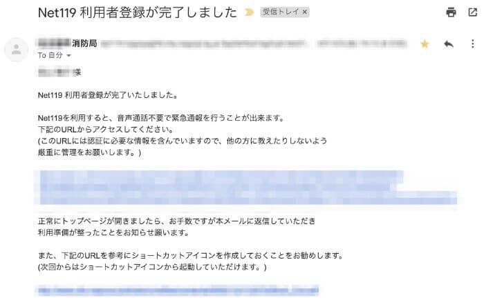 NET119の利用申請をすると届くメールの画面