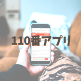 【110番アプリの登録方法と使い方】聴覚障害者がチャットで通報できる公的サービス