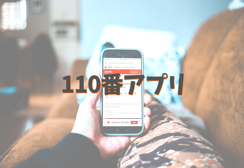 110番アプリのダウンロード登録方法と使い方