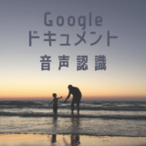 Googleドキュメントと音声認識で家族と話をする