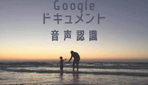 【難聴者向け】ビデオ通話とGoogleドキュメント音声認識を使って家族の顔を見ながら話をする方法