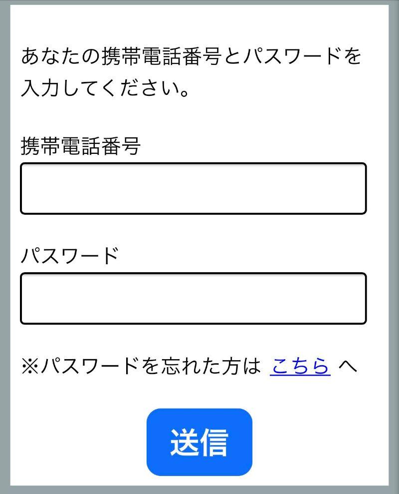 110番アプリ練習モードの携帯番号とパスワード入力画面