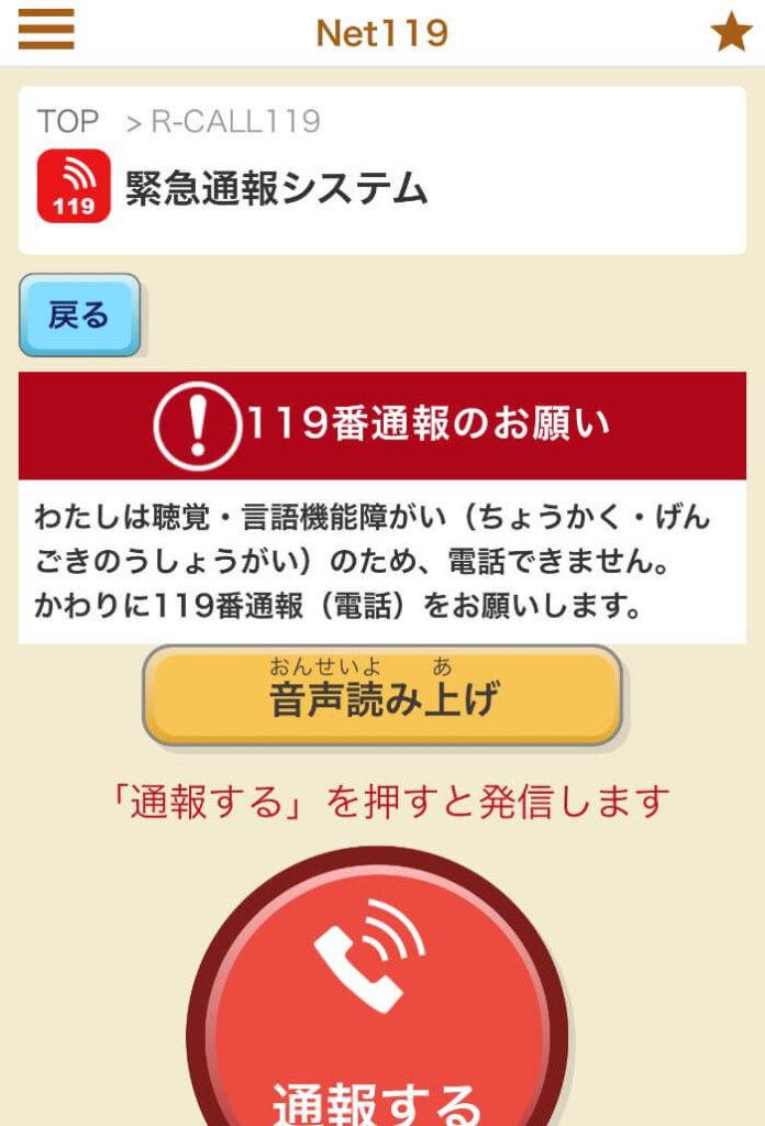 NET119緊急通報システムで他の人にお願いするときのページ