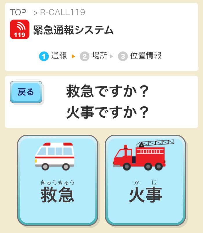NET119の救急か火事か選択するページ