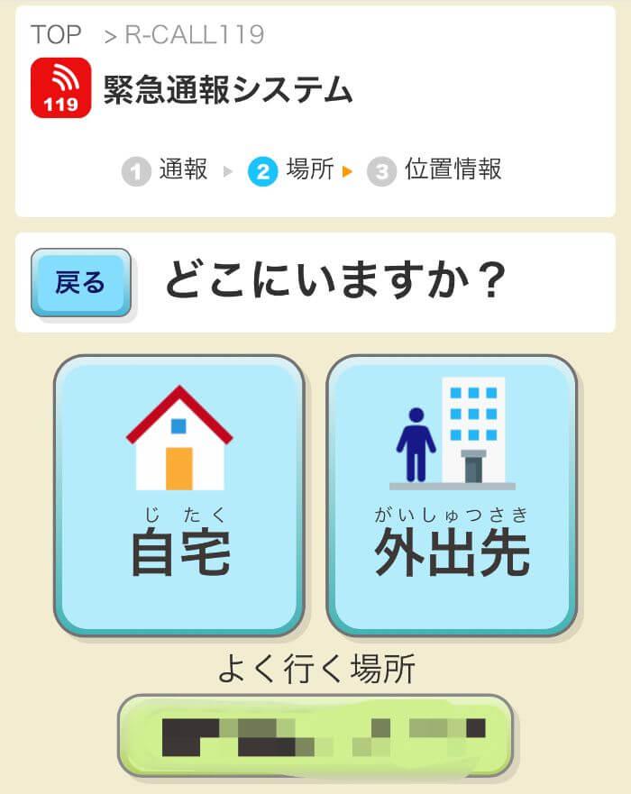 緊急通報システムで練習するときに居場所を選択するページ