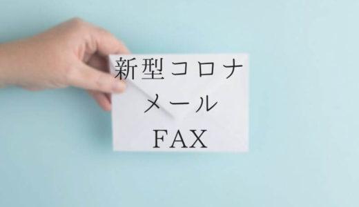新型コロナかも?と思ったら メールとFAX連絡先が一覧で確認できるサイトが立ち上げられました!