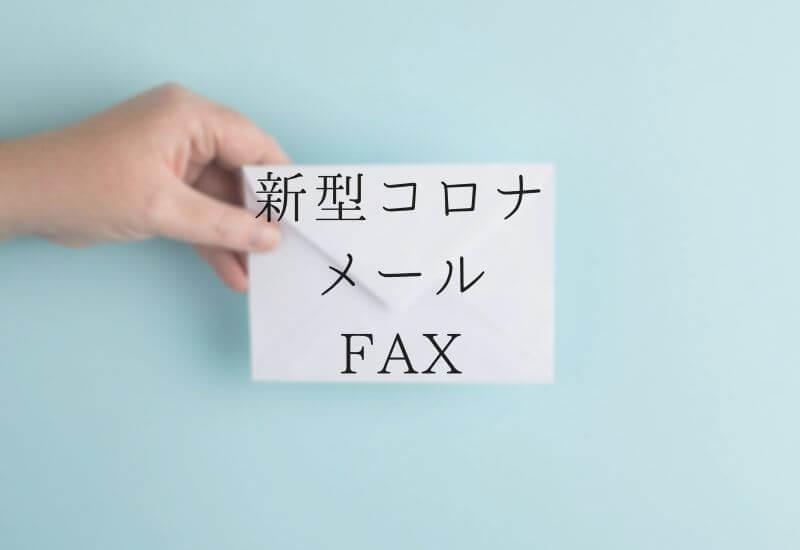 新型コロナウイルスメールFAX連絡先まとめサイト紹介